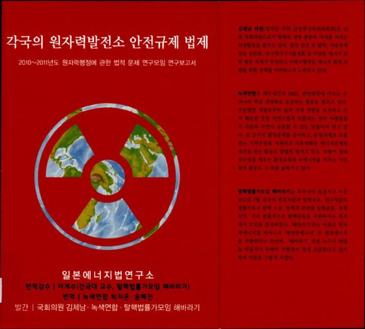 각국의 원자력발전소 안전규제 법제