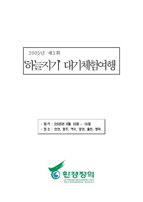 2005년 하늘지기 대기체험여행 교육자료집