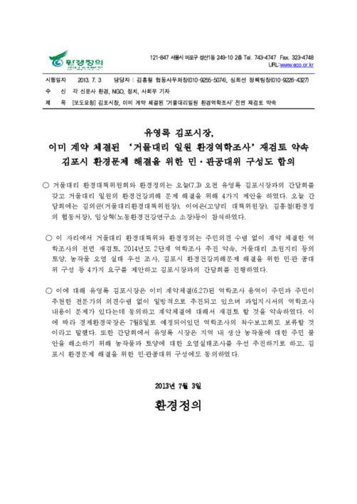 [보도자료] 김포시의 거물대리일원 환경역학조사 전면 재검토 약속 보도요청