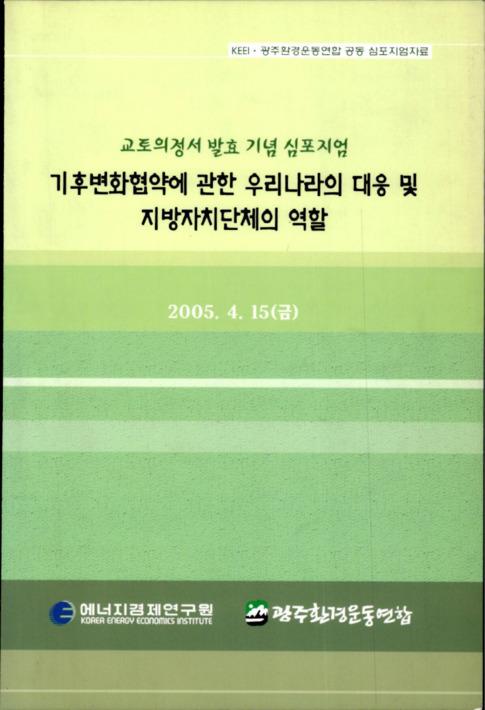 교토의정서 발효 기념 심포지엄