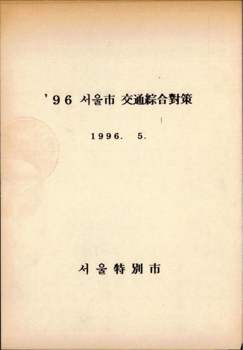 1996년도 서울시 교통종합대책