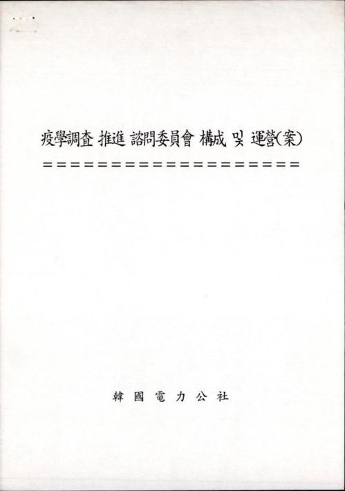 역학조사 추진문제위 구성 및 운영안