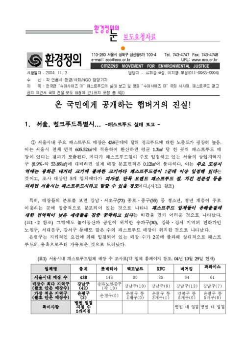 [보도자료] 패스트푸드 광고 금지 의견서와 패스트푸드의 실태 보고 보도요청