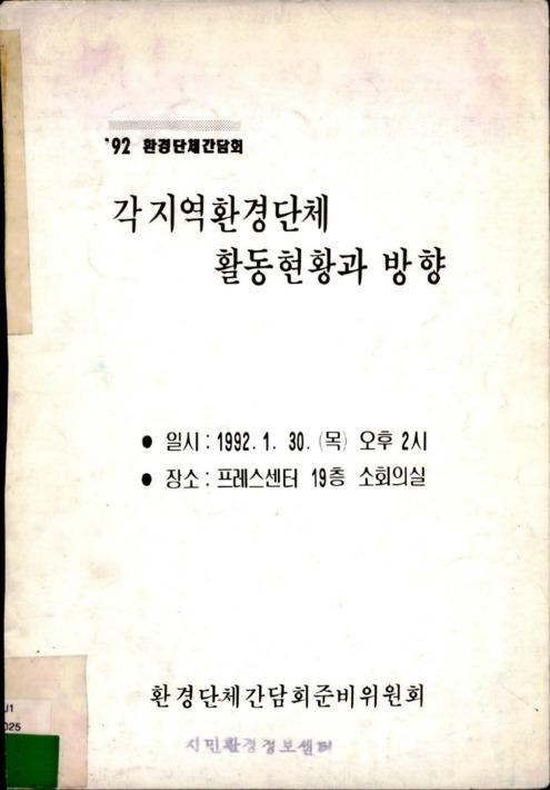 1992년 환경단체간담회