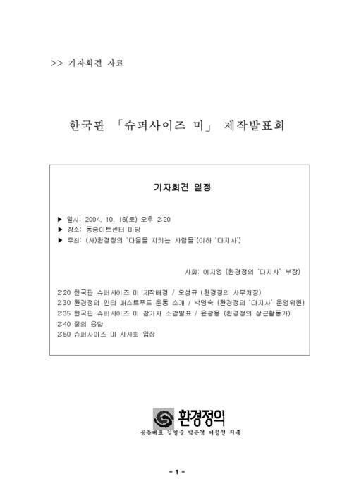 한국판 슈퍼사이즈 미 제작발표회 기자회견문