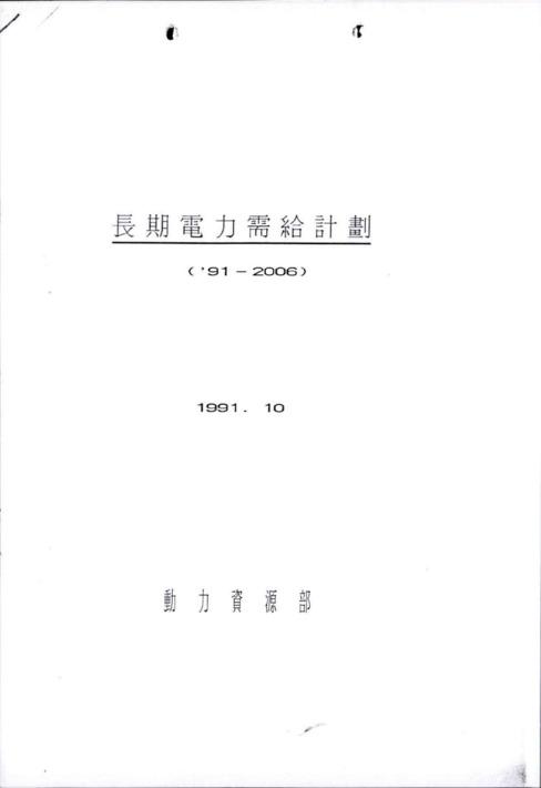長期展力需給計劃(1991-2006)