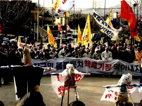 고창 핵폐기장 반대 군민집회