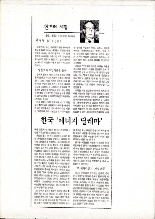 [에너지 관련 신문기사 모음]