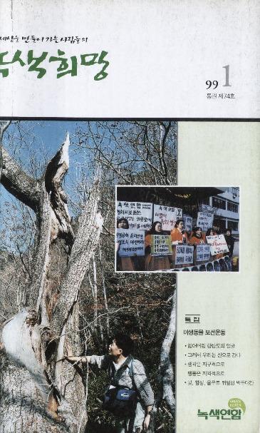 녹색희망 1999년 1월 통권 제74호