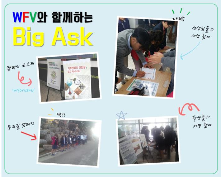 [국민이 발의하는 기후변화법 빅 애스크 Big Ask 캠페인] 남양주 동화고등학교 학생들의 서명운동용 자체 포스터, 서명지, 홍보물