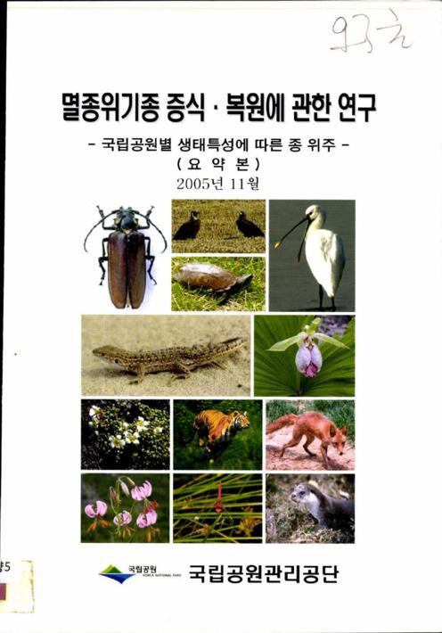 멸종위기종 증식.복원에 관한 연구