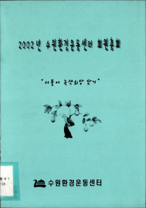 2002년 수원환경운동센터 회원총회