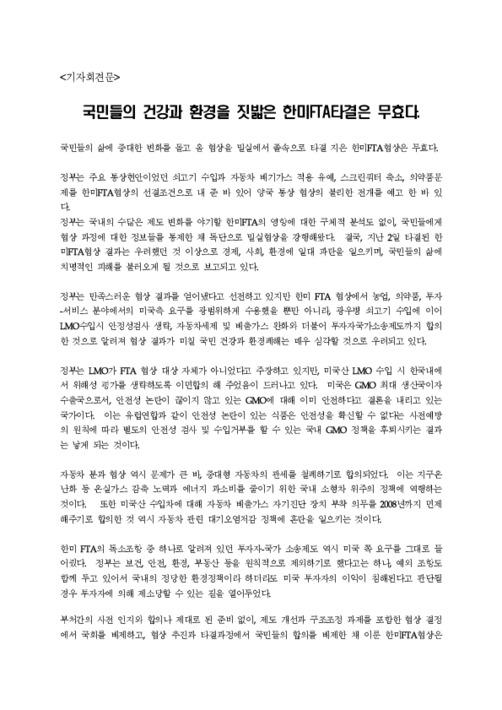 [성명서] 한미FTA타결 관련 기자회견문
