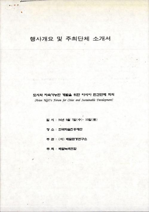 행사개요 및 주최단체 소개서