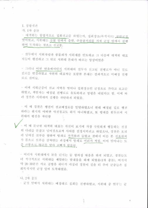 [핵폐기장 반대시위의 상황개관]