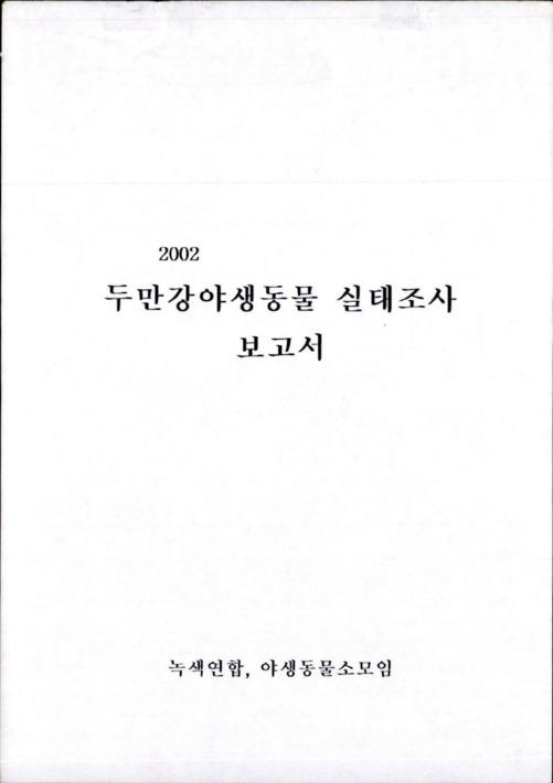 2002 두만강야생동물 실태조사 보고서