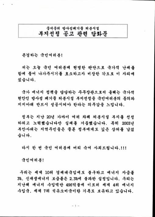 부지선정 공고 관련 담화문