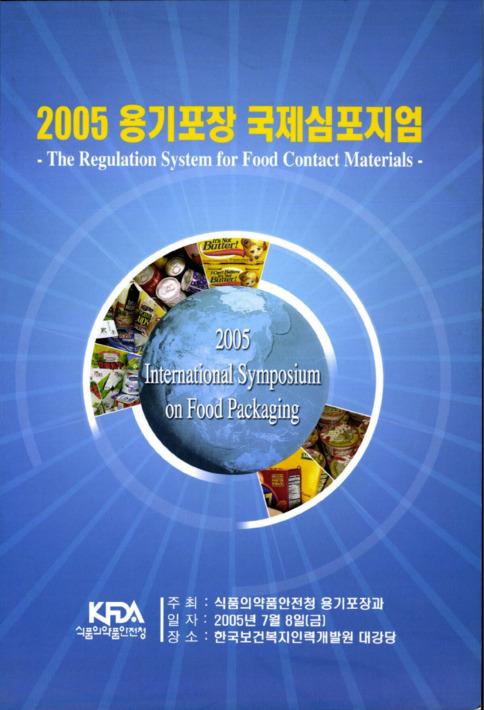 2005 용기포장 국제심포지엄 자료집
