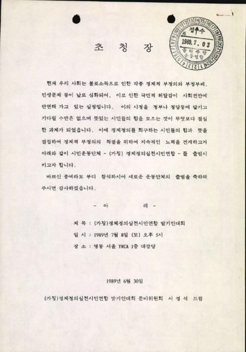 경제정의실천시민연합 발기인대회 초청장