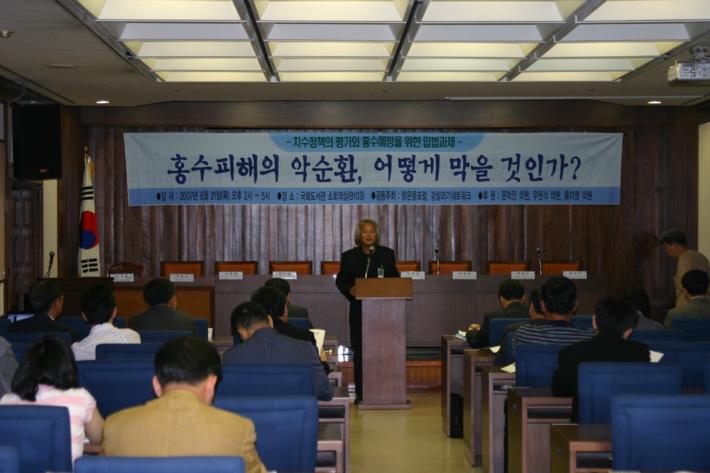2007년 치수정책의 평가와 홍수예방을 위한 입법과제 토론회 사진