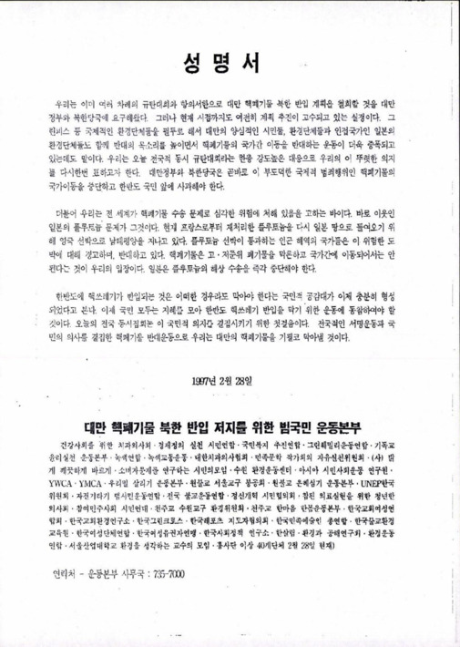 대만 핵폐기물 북한 반입 저지를 위한 범국민 운동본부 성명서