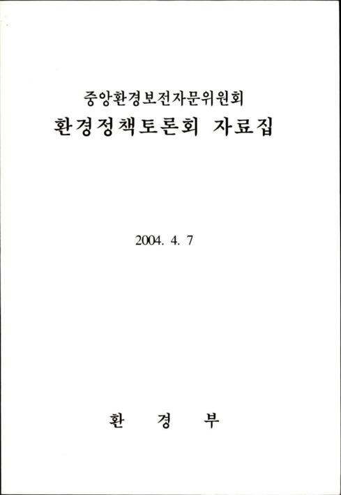 중앙환경보전자문위원회 환경정책토론회 자료집