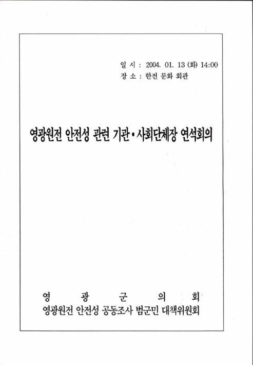 영광원전 안전성 관련 기관.사회단체장 연석회의