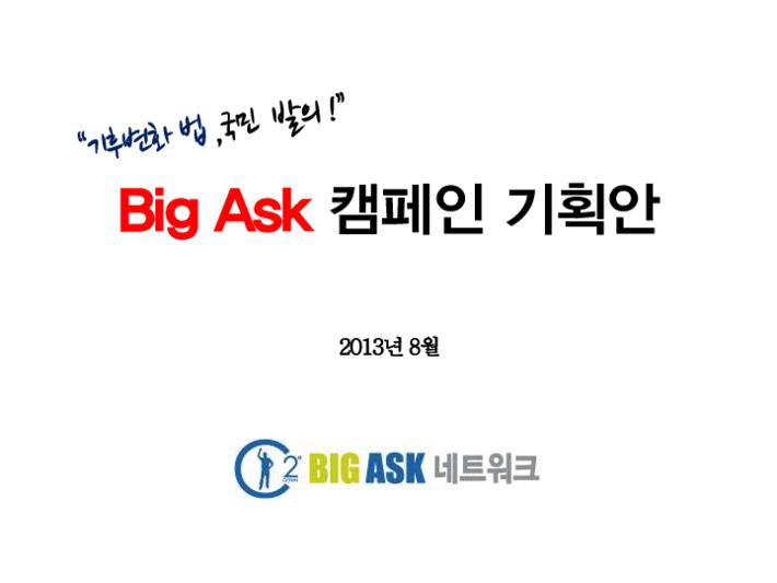 """""""기후변화 법, 국민발의!"""" Big Ask 캠페인 기획안 (2013년 8월본)"""