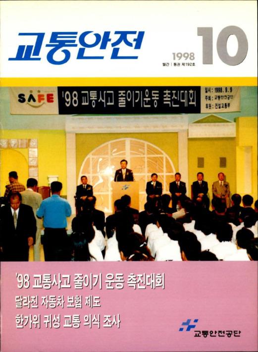 교통안전 1998년 10월호 월간.통권 제192호