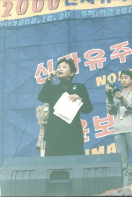 아셈회의 반대 서울시민 행동의 날 2000.10 13