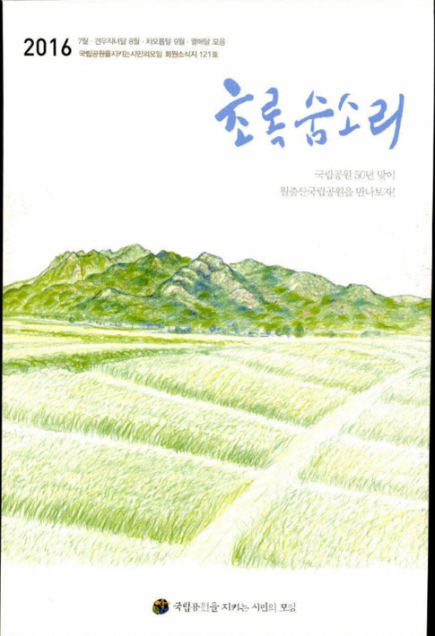 초록숨소리 121호
