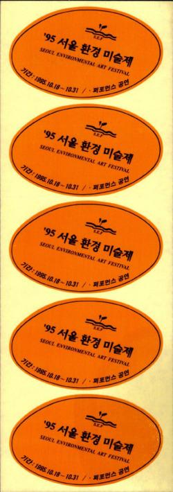 ['95 서울 환경미술제의 스티커]