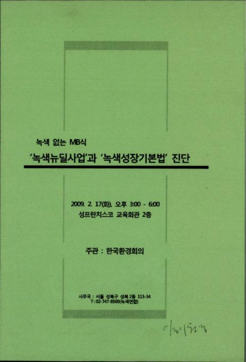 녹색 없는 MB식 '녹색뉴딜사업'과 '녹색성장기본법' 진단