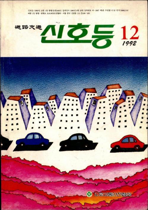 1992년 12월호 신호등