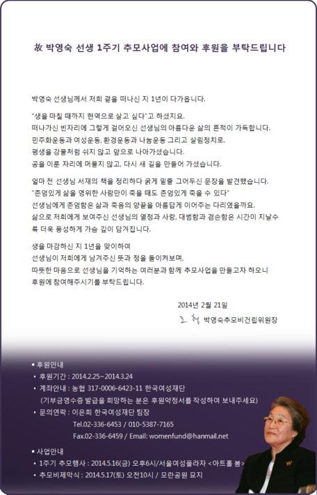 故박영숙선생 1주기 추모사업 참여 및 후원 요청문