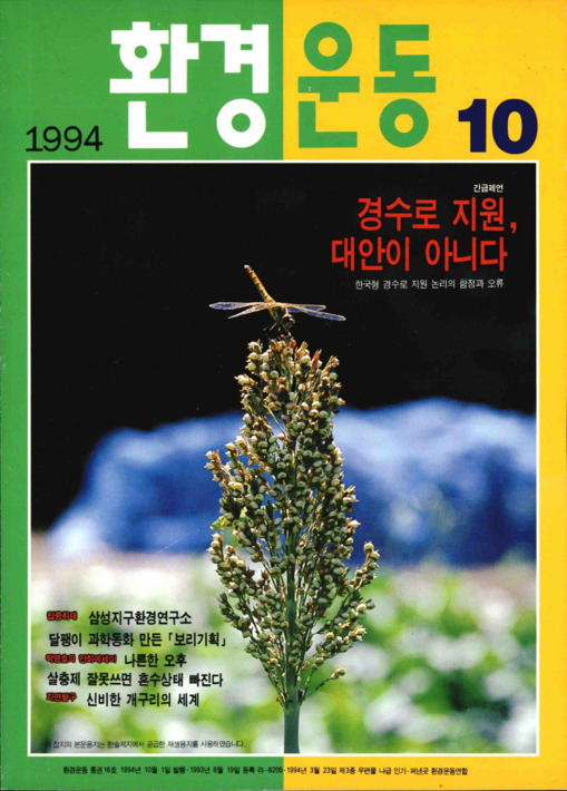 환경운동 통권16호