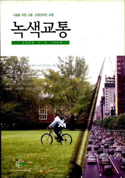 녹색교통 126호