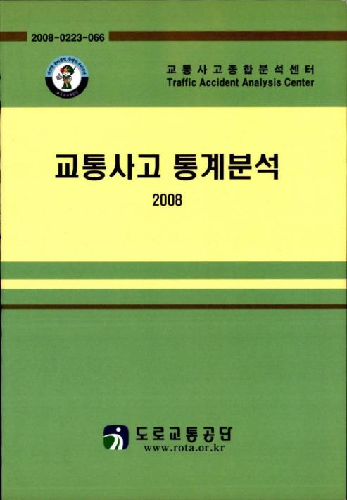 2008 교통사고 통계분석