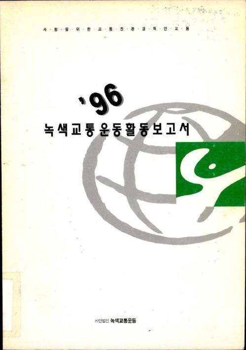 96 녹색교통운동 활동보고서
