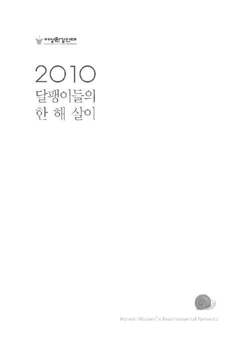 2010년 달팽이들의 한해살이