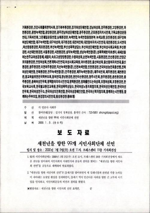 새천년을 향한 99개 시민사회단체 선언