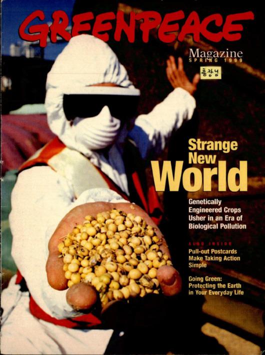 그린피스 잡지 1999년 봄호