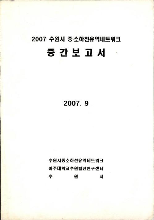 2007 수원시 중.소하천유역네트워크 중간보고서