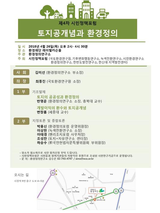 [제4차 시민정책포럼 ] 토지공개념과 환경정의 [웹자보]
