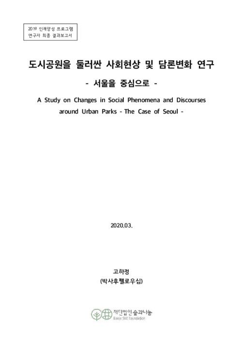 도시공원을 둘러싼 사회현상 및 담론변화 연구 -서울을 중심으로-