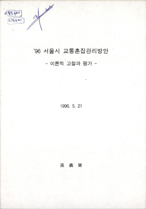 1996년도 서울시 교통혼잡관리방안