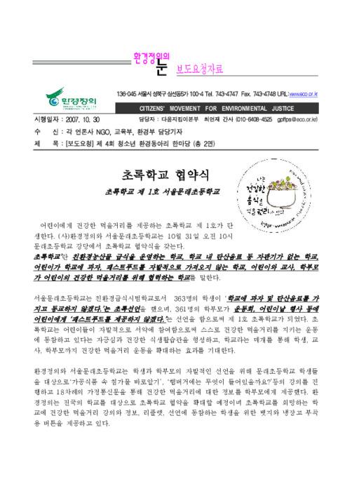 [보도자료] 제4회 청소년 환경동아리 한마당 개최 안내