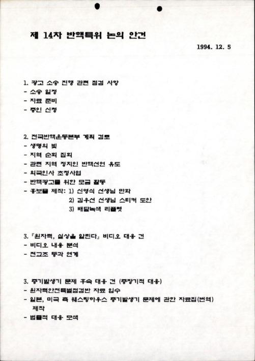 제14차 반핵특위 논의 안건