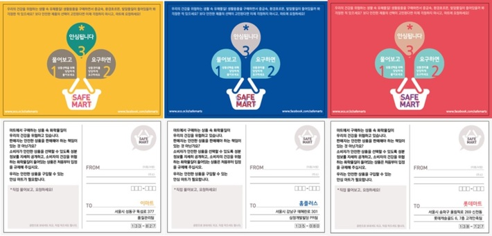 2014년 안심마트 만들기 엽서 보내기 캠페인 자료