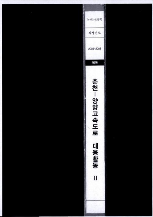 춘천~양양고속도로대응활동 자료 2